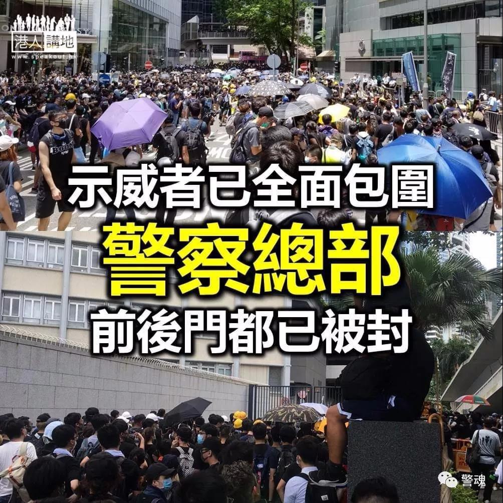暴乱人群围困香港警察总部大楼,并封堵了大楼的前后出口.jpg